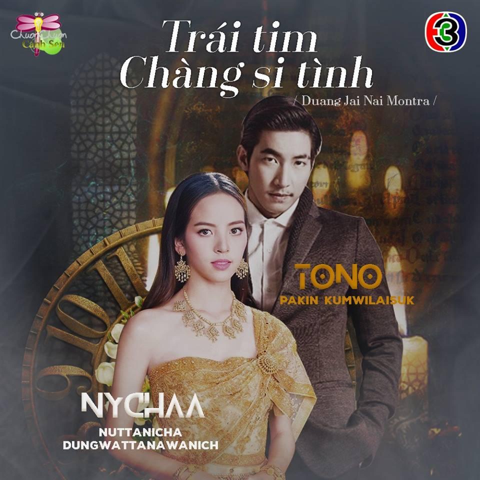 Duang Jai Nai Montra - Trái Tim Chàng Si Tình