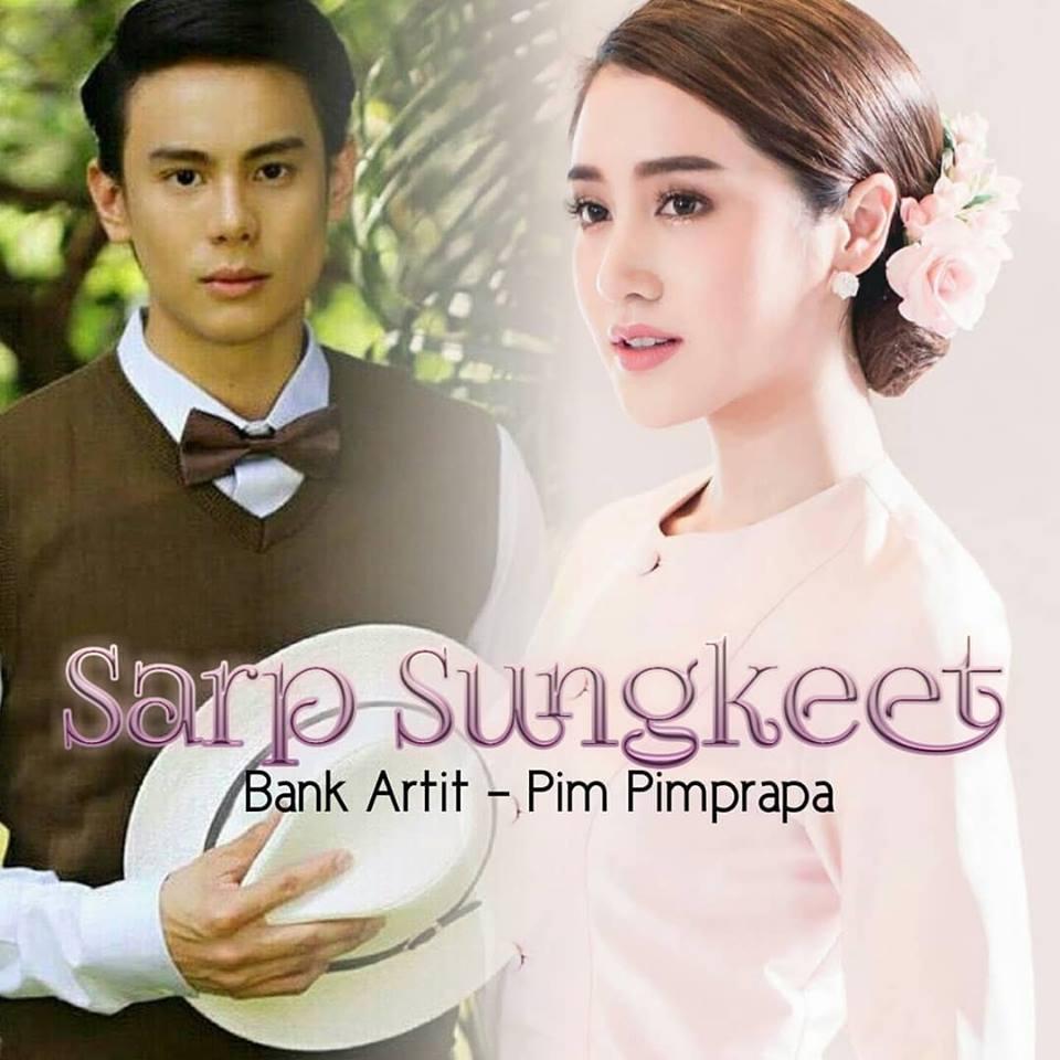 Sarp Sungkeet  - Khúc Nhạc Bị Nguyền Rủa