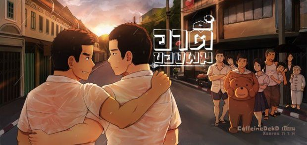 Vì em là chàng trai của tôi: Phim đam mỹ Thái Lan hot nhất hè 2018 (1)