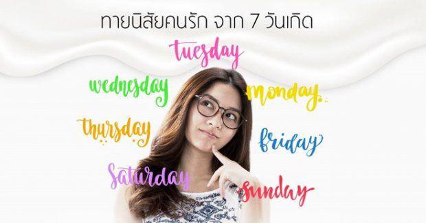 Yêu 7 ngày từ thứ Hai đến Chủ nhật: Phim mới của người đẹp Mew Nittha (3)