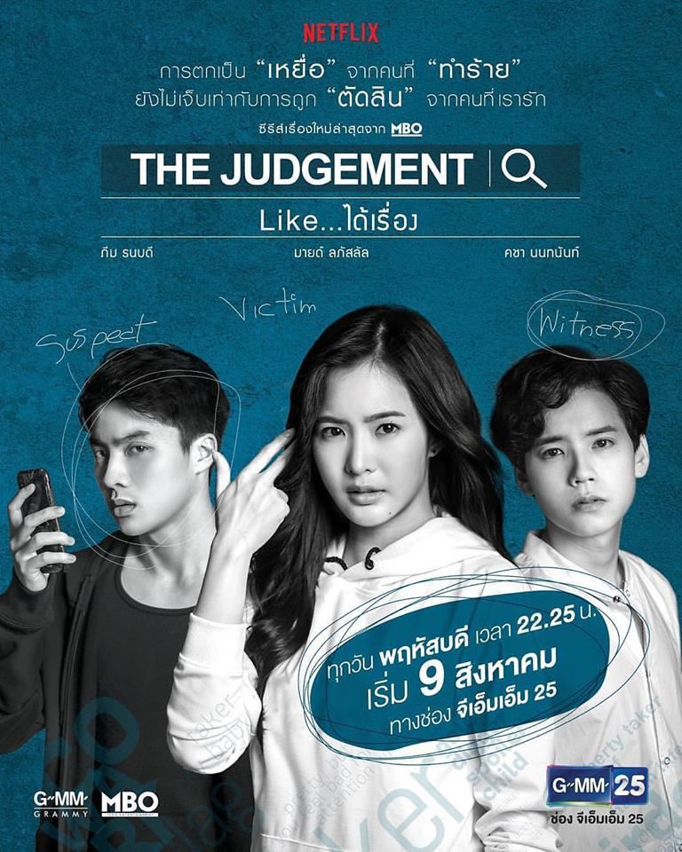 The Judgement Like..ได้เรื่อง / The Judgement Like Dai Rueng