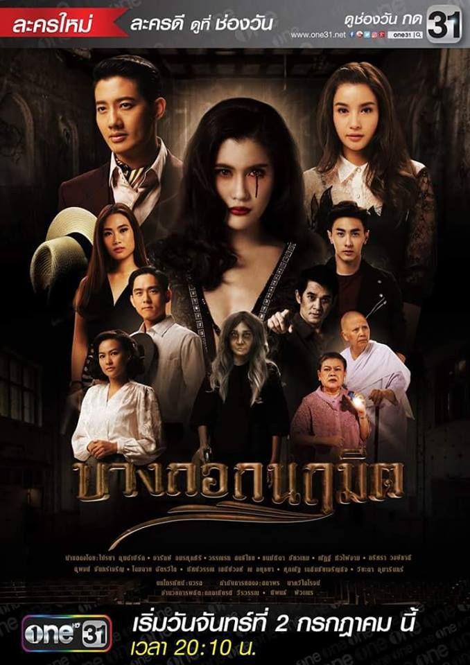Bangkok Nareumit OneHD