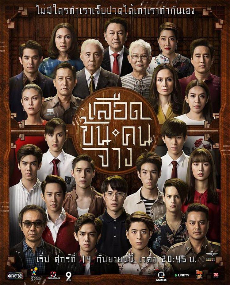 Gia Tộc Suy Tàn: Phim Thái Lan về cuộc chiến gia tộc gây bão (1)