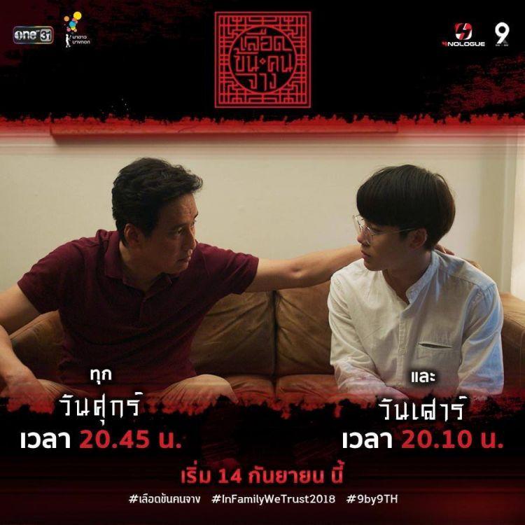 Gia Tộc Suy Tàn: Phim Thái Lan về cuộc chiến gia tộc gây bão (2)