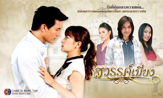 Những nam chính ngược nữ chính trong phim Thái Lan khiến mọt đổ ầm ầm (3)