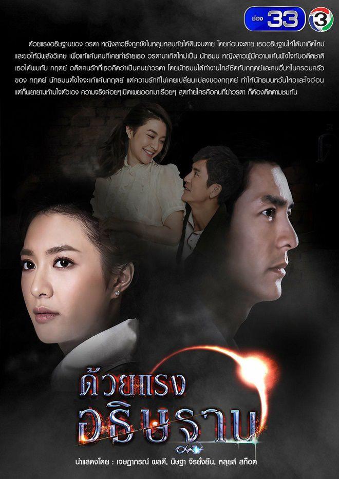 """Phim trọng sinh """"Sức mạnh lời nguyện cầu"""" Thái Lan của Mew Nittha gây sốt (1)"""