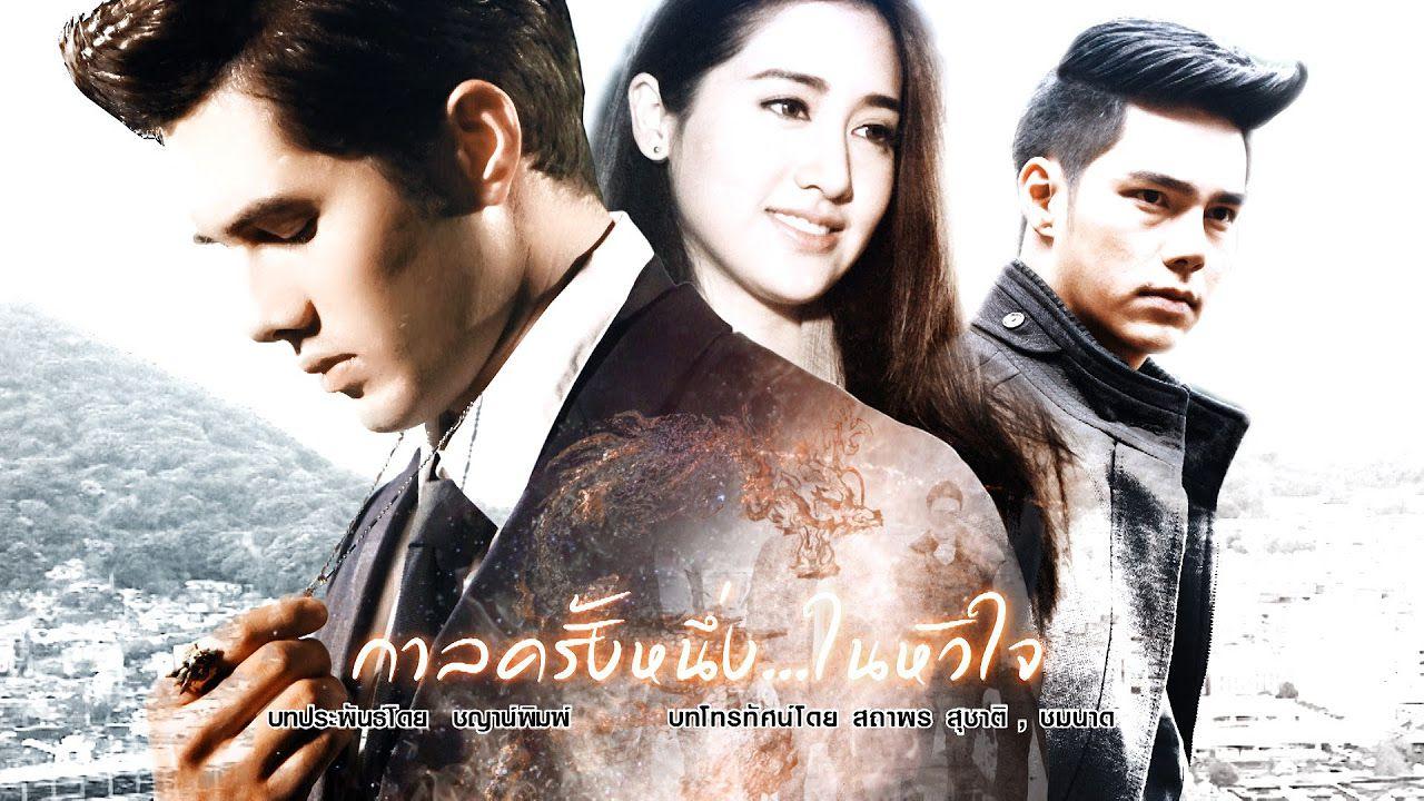 5 bộ phim Thái Lan hay nhất của hoàng tử lai Mick Thongraya (2)