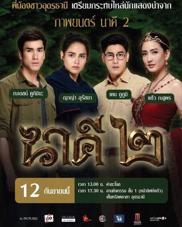 Những bộ phim lẻ Thái Lan hay ra rạp vào cuối tháng 9 & tháng 10/2018 (3)