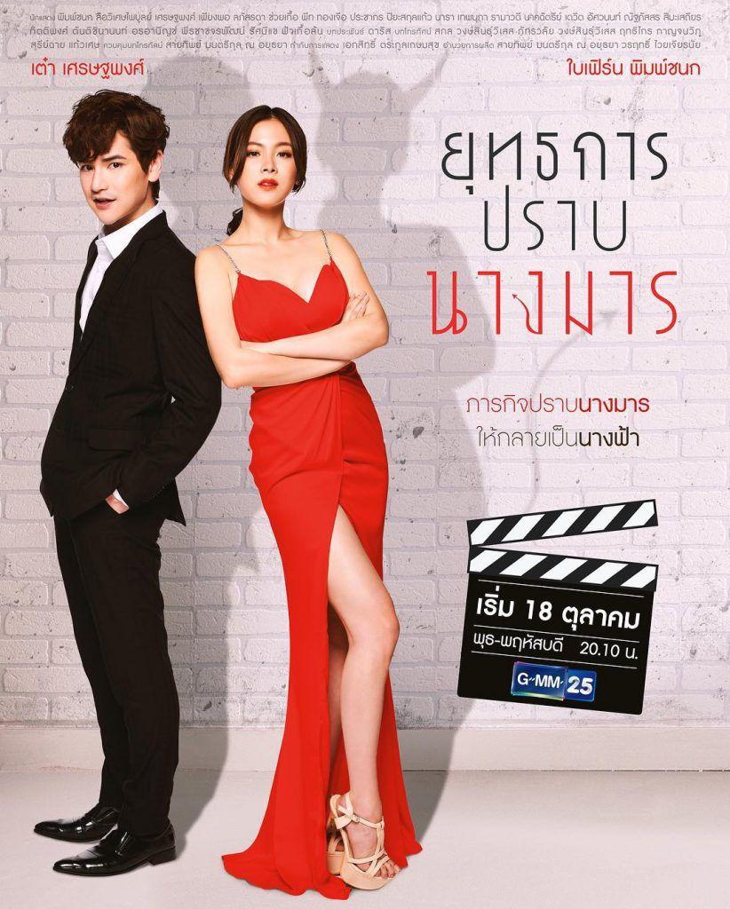 Trailer choảng nhau đầy thú vị của Yutthakarn Prab Nang Marn gây sốt (3)