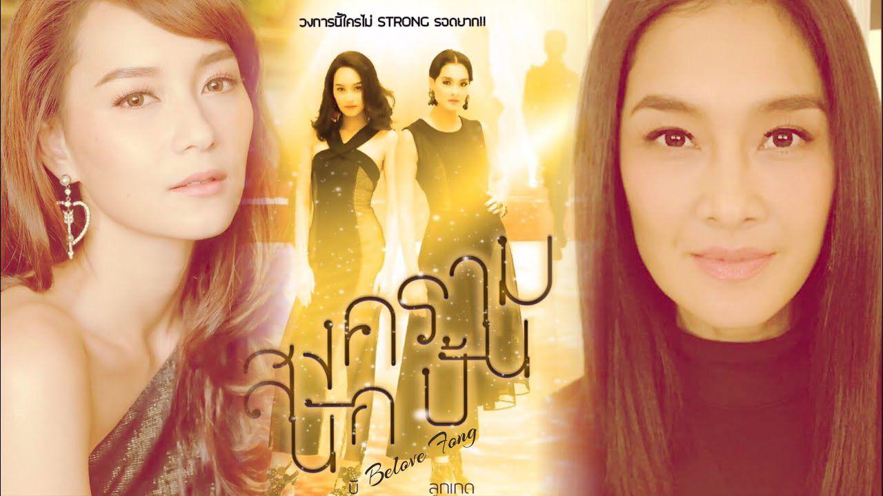 """Cuộc chiến Producer phim Thái: Bí mật đằng sau trận chiến bầu show """"giật gà"""" (1)"""