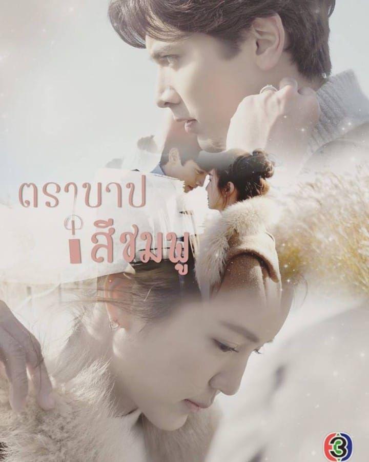 Phim Ác mộng tình hồng Thái Lan: Nam chính nữ chính ngược tơi tả (3)