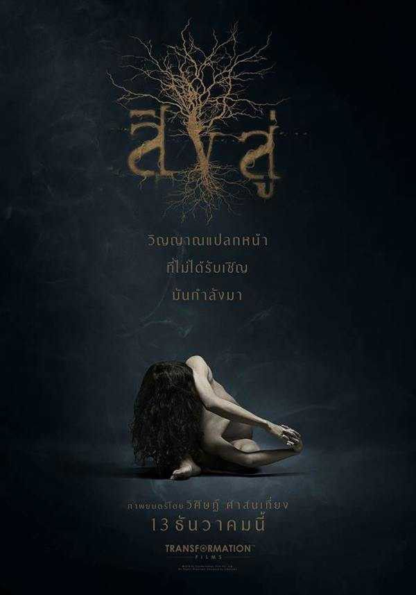 Sing Su: Phim kinh dị Thái Lan tung trailer đoạt hồn ám ảnh (8)