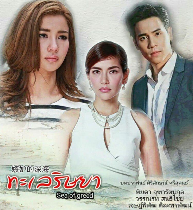 Đôi chút về dàn sao phim Khát vọng giàu sang (Taley Rissaya) bản remake (1)