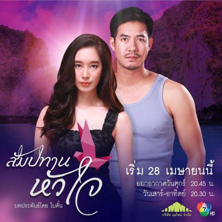 List những bộ phim Thái Lan hay nhất của đài CH7 năm 2018 (4)