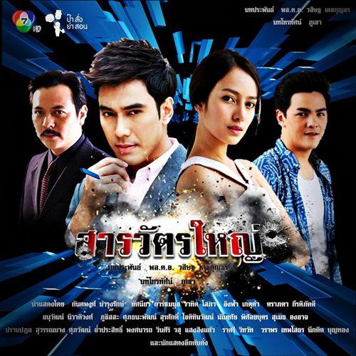 3 bộ phim Thái Lan của channel 7 lên sóng tháng 1 năm 2019 (6)