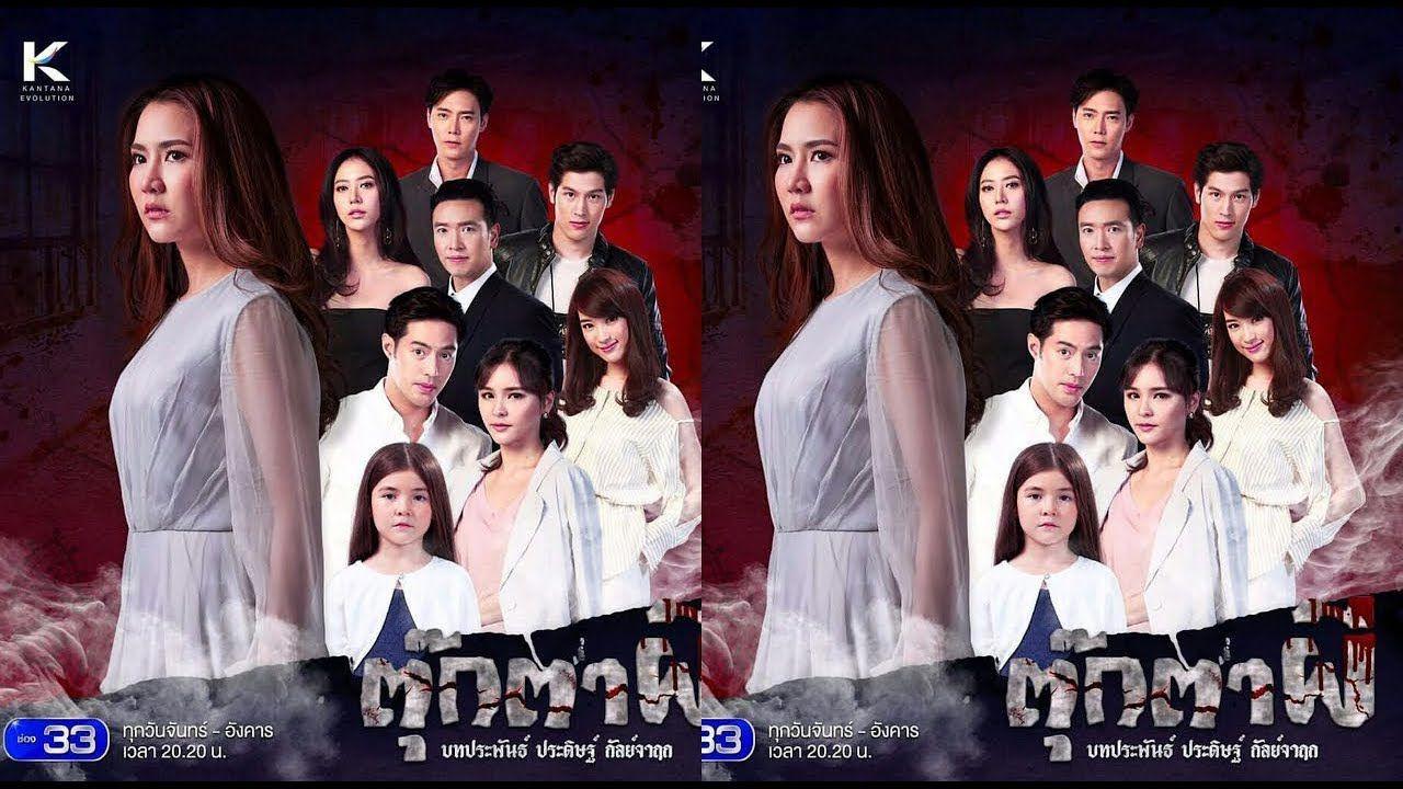 Búp bê bị ma ám (Tukta Phee ): Phim kinh dị Thái hot nhất tháng 1/2019 (1)