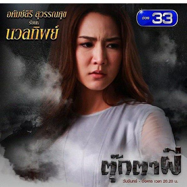 Búp bê bị ma ám (Tukta Phee ): Phim kinh dị Thái hot nhất tháng 1/2019 (3)