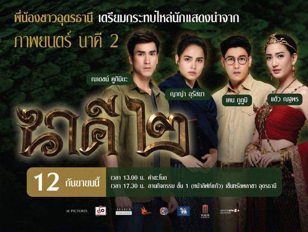 """Phim điện ảnh Thái Lan """"Nakee 2 - Nữ thần rắn 2 sắp cập bến Việt Nam (1)"""
