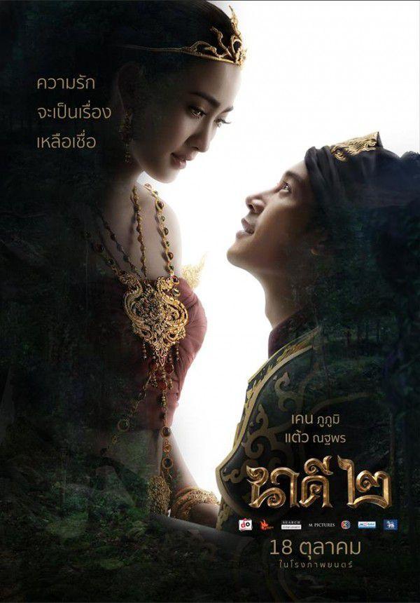"""Phim điện ảnh Thái Lan """"Nakee 2 - Nữ thần rắn 2 sắp cập bến Việt Nam (10)"""