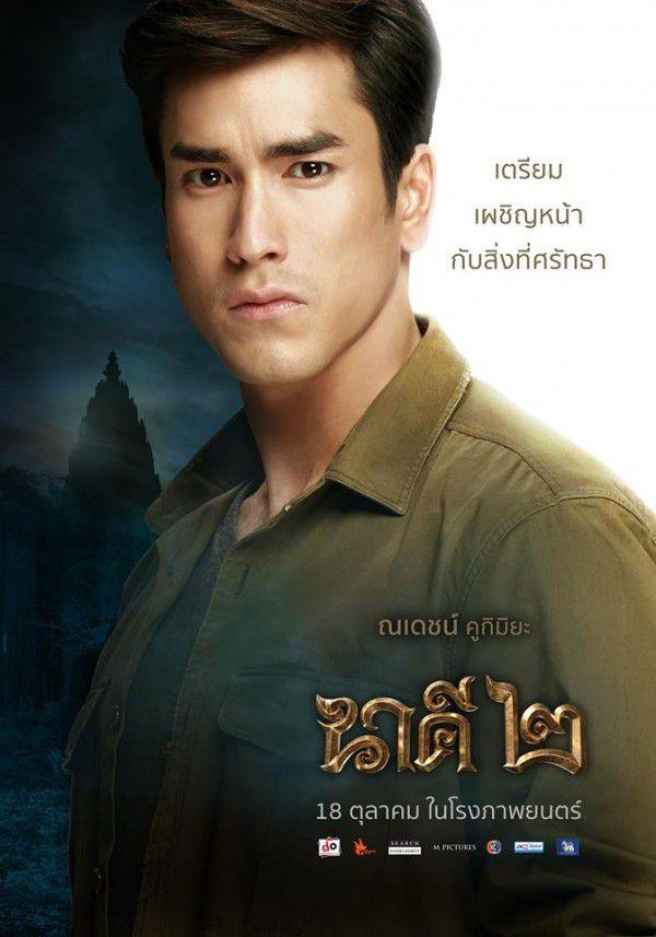 """Phim điện ảnh Thái Lan """"Nakee 2 - Nữ thần rắn 2 sắp cập bến Việt Nam (4)"""