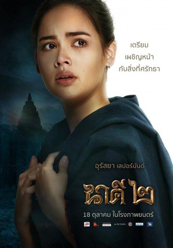 """Phim điện ảnh Thái Lan """"Nakee 2 - Nữ thần rắn 2 sắp cập bến Việt Nam (5)"""