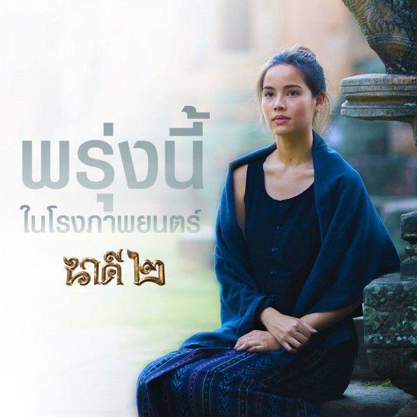 """Phim điện ảnh Thái Lan """"Nakee 2 - Nữ thần rắn 2 sắp cập bến Việt Nam (7)"""