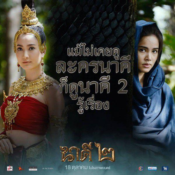 """Phim điện ảnh Thái Lan """"Nakee 2 - Nữ thần rắn 2 sắp cập bến Việt Nam (8)"""