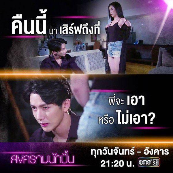 """Push Puttichai: Nam diễn viên """"ngoại tình"""" nhiều nhất của phim Thái Lan (5)"""