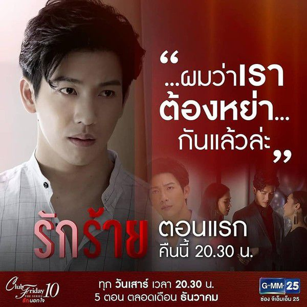 """Push Puttichai: Nam diễn viên """"ngoại tình"""" nhiều nhất của phim Thái Lan (8)"""