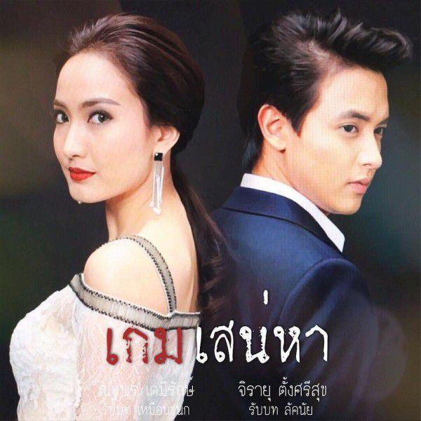 Sự lôi cuốn của quá khứ: Phim mới của cặp đôi James Jirayu và Taew Natapohn (1)