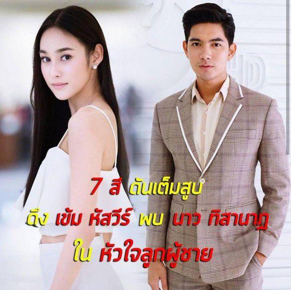 Top 3 phim Thái Lan 2019 với dàn diễn viên trẻ hot nhất màn ảnh (4)