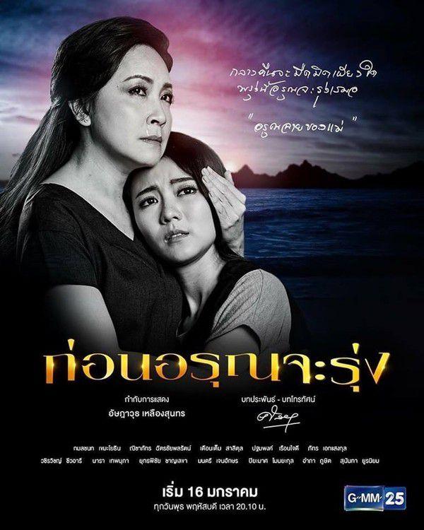 Trước khi bình minh đến: Phim về gia đình Thái Lan 2019 đẫm nước mắt (1)