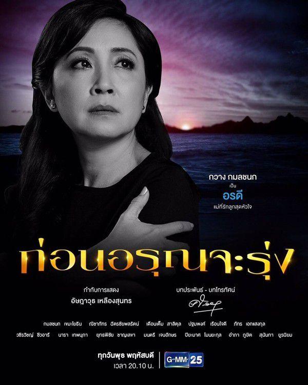 Trước khi bình minh đến: Phim về gia đình Thái Lan 2019 đẫm nước mắt (2)