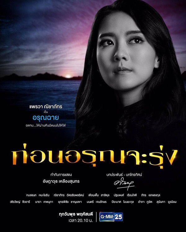 Trước khi bình minh đến: Phim về gia đình Thái Lan 2019 đẫm nước mắt (3)