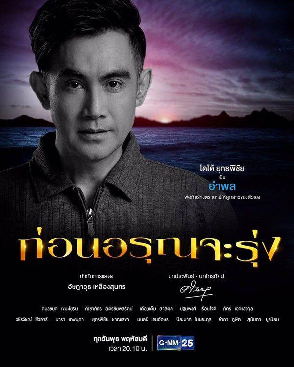 Trước khi bình minh đến: Phim về gia đình Thái Lan 2019 đẫm nước mắt (4)