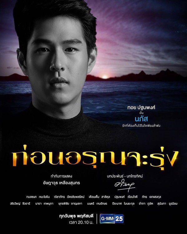 Trước khi bình minh đến: Phim về gia đình Thái Lan 2019 đẫm nước mắt (5)