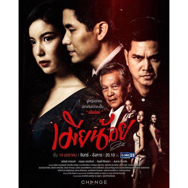 """Vợ lẽ 2019 (Mia Noi): Phim Thái mới của """"Cô vịt xấu xí"""" Mook Worranit (3)"""