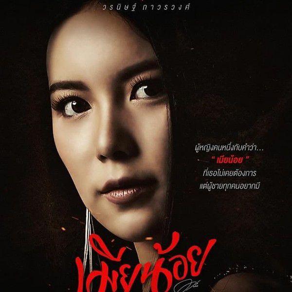 """Vợ lẽ 2019 (Mia Noi): Phim Thái mới của """"Cô vịt xấu xí"""" Mook Worranit (4)"""