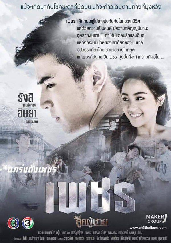 11 phim Thái lên sóng 2019 nửa đầu năm góp mặt trong sự kiện Vic Big 3 (12)