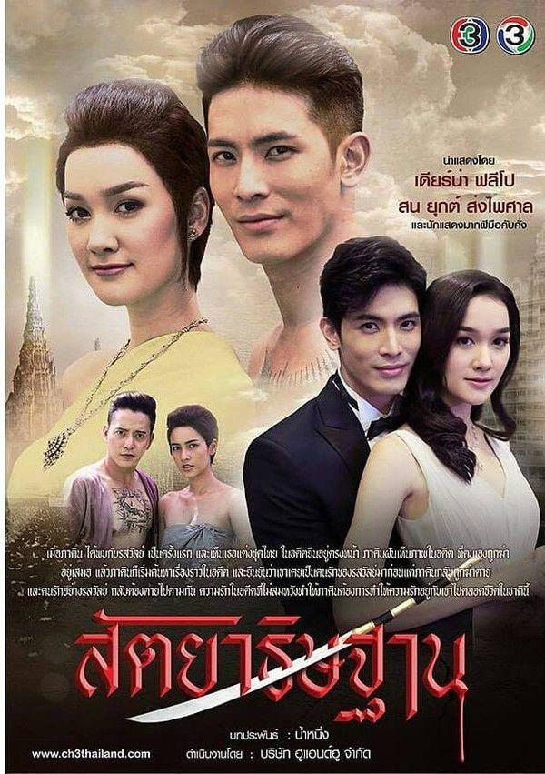 11 phim Thái lên sóng 2019 nửa đầu năm góp mặt trong sự kiện Vic Big 3 (21)