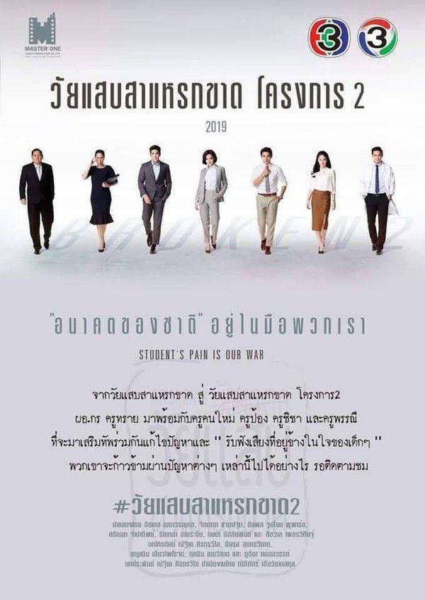11 phim Thái lên sóng 2019 nửa đầu năm góp mặt trong sự kiện Vic Big 3 (23)