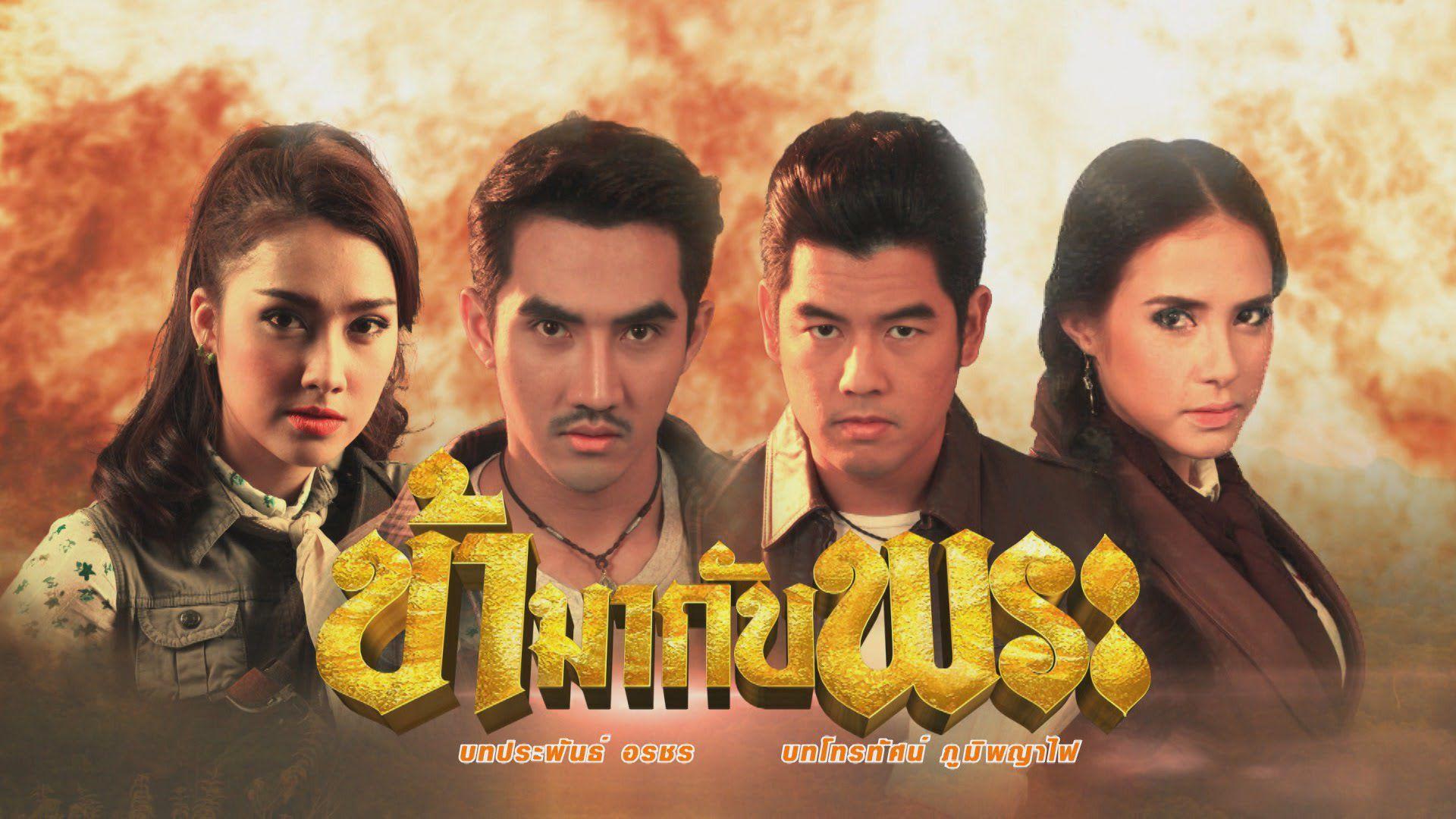 12 bộ phim truyền hình Thái Lan có lượt xem nhiều nhất từ 2015 đến nay (2)