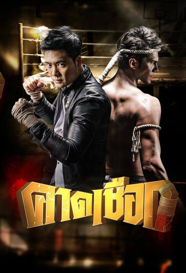 12 bộ phim truyền hình Thái Lan có lượt xem nhiều nhất từ 2015 đến nay (3)