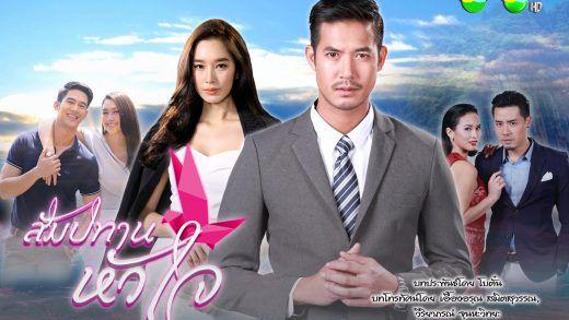 12 bộ phim truyền hình Thái Lan có lượt xem nhiều nhất từ 2015 đến nay (9)