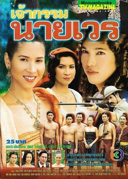 Jao Gum Nai Waan: Phim Thái mới của Mario Maurer và Yaya Urassaya (14)