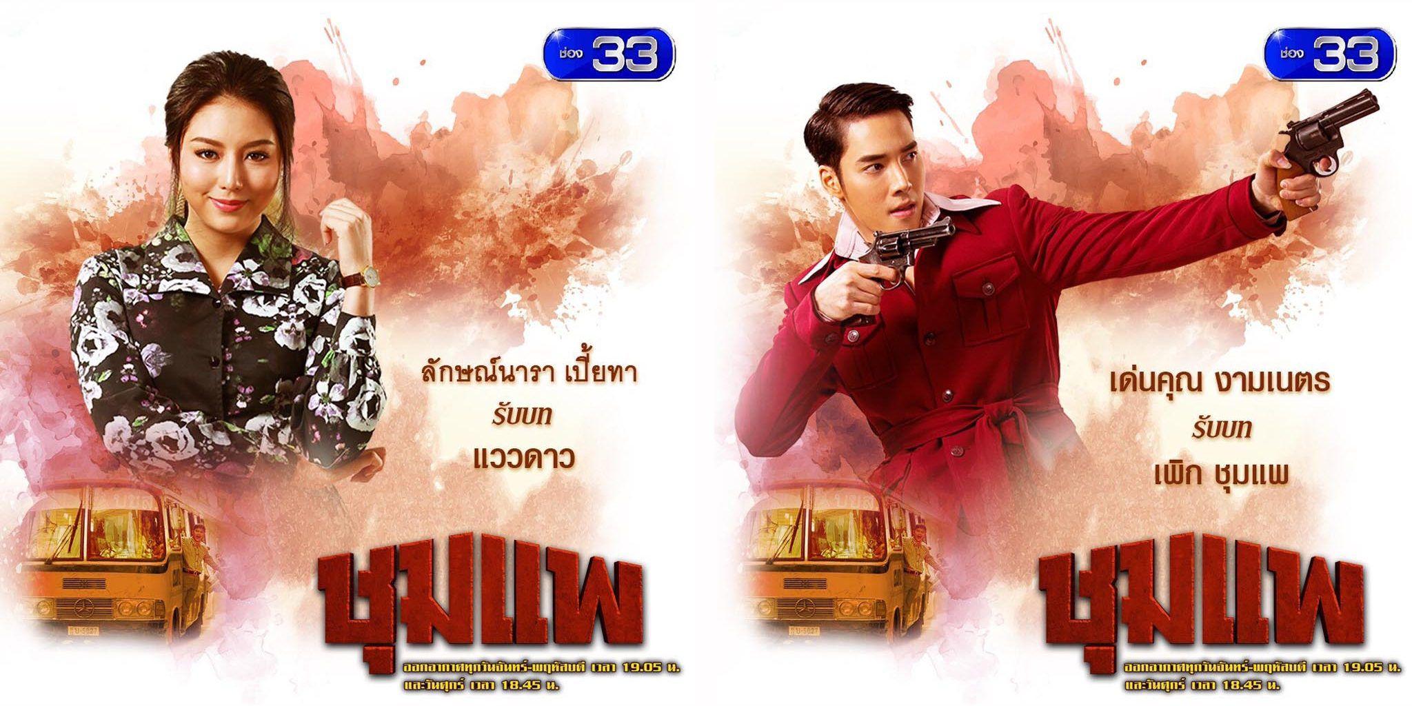 Lịch phát sóng và nội dung phim của đài CH3 Thái Lan tháng 1/2019 (4)