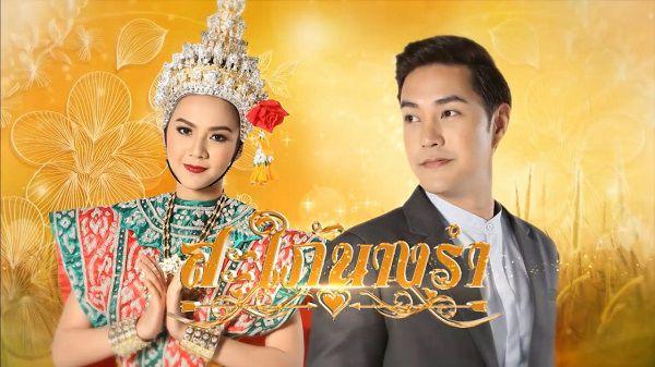 Tổng hợp lịch lên sóng phim Thái tháng 2/2019 của đài CH3, CH7, OneHD ... (1)