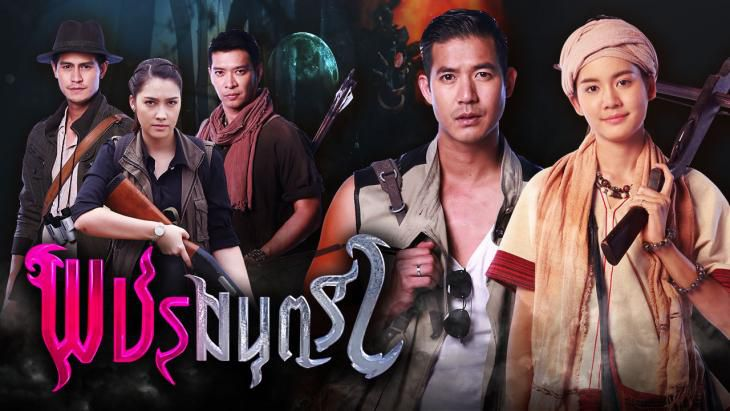 Tổng hợp lịch lên sóng phim Thái tháng 2/2019 của đài CH3, CH7, OneHD ... (10)