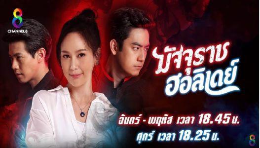 Tổng hợp lịch lên sóng phim Thái tháng 2/2019 của đài CH3, CH7, OneHD ... (3)