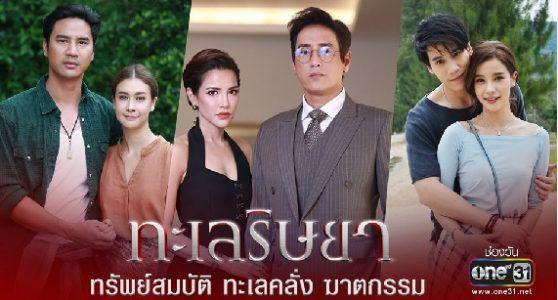 Tổng hợp lịch lên sóng phim Thái tháng 2/2019 của đài CH3, CH7, OneHD ... (4)